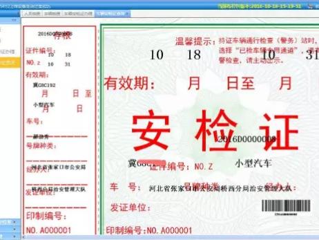26日起进京车辆可通过4种途径办理《安检证》