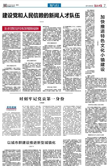 河北日报版面