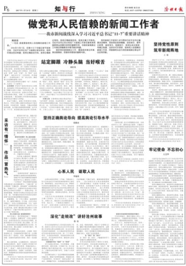 沧州日报版面