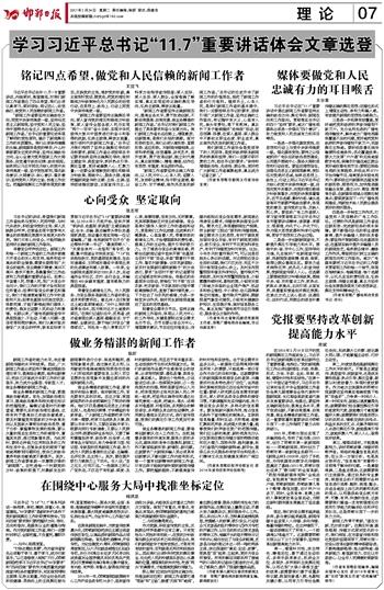 邯郸日报版面