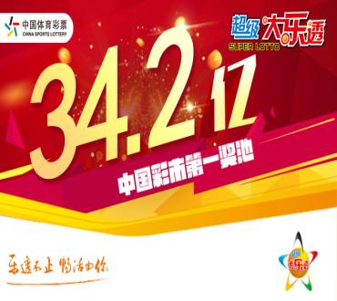 体彩超级大乐透奖池滚存至34.27亿 创今年新高