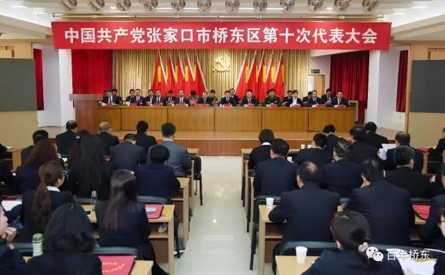 【视频】王建军当选为张家口桥东区委书记