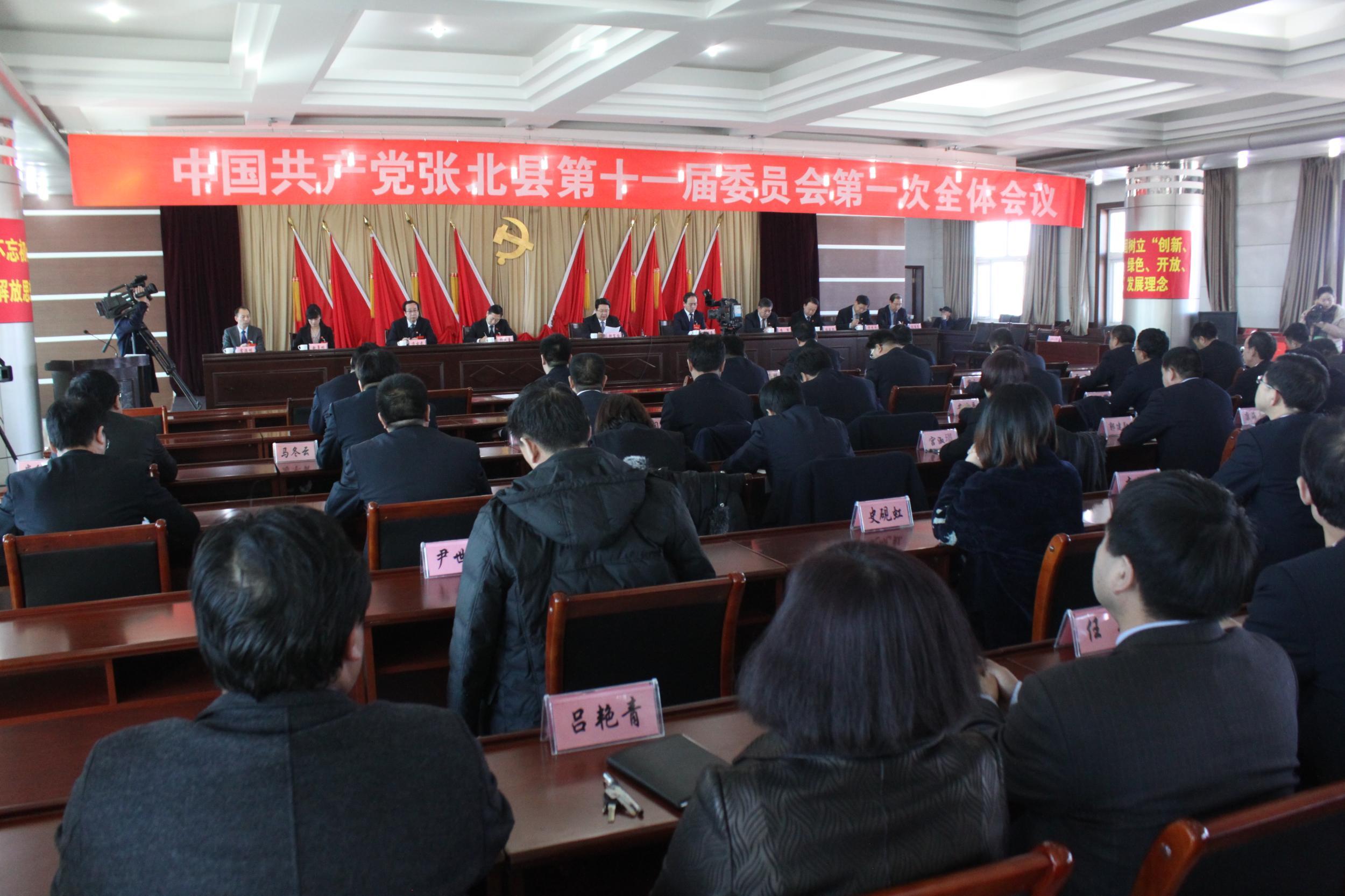 【视频】郝富国当选为张北县委书记