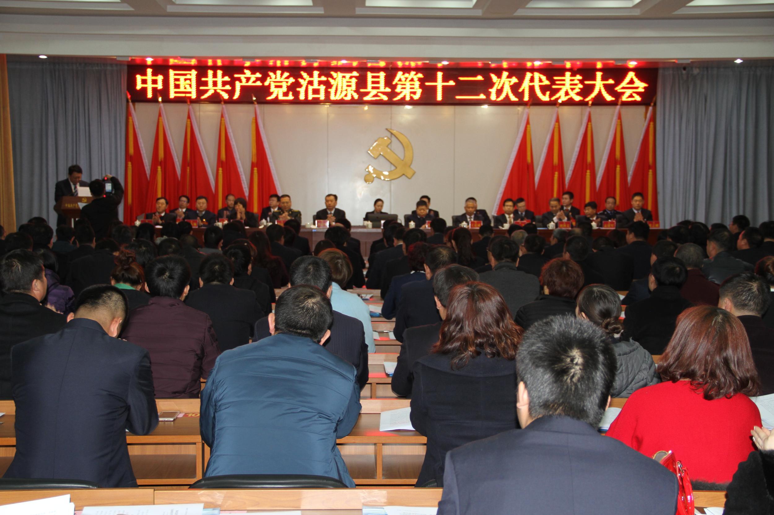中国共产党沽源县第十二次代表大会胜利闭幕