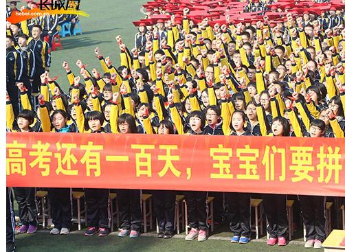 衡水二中举行2017年高考百日誓师大会
