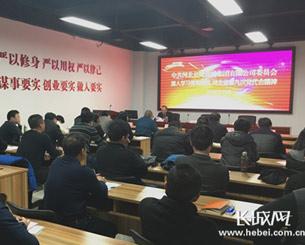 本网召开省第九次党代会精神学习会