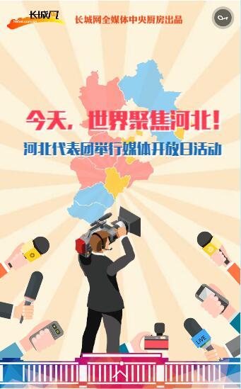 【H5】今天,世界聚焦河北:河北代表团举行媒体开放日活动