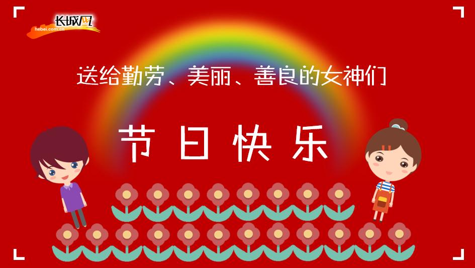 [两会动画特刊]巾帼不让须眉 女神们节日快乐!