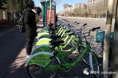 唐山有共享单车啦 新手各种免费