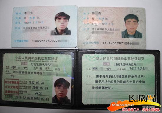 大名小伙4000多元办假驾驶证、身份证 第一次