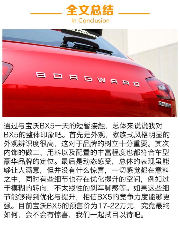 试驾宝沃BX5 1.8T顶配版