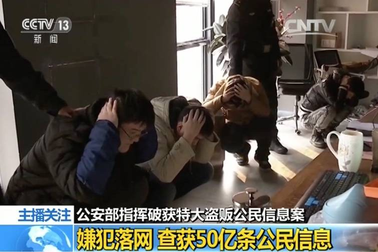 触目惊心!央视曝光中国50亿条个人信息遭窃 涉及物流、医疗等
