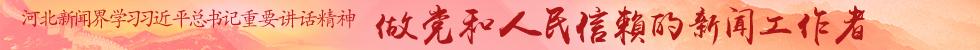 河北新闻界学习习近平总书记重要讲话精神 做党和人民信赖的新闻工作者