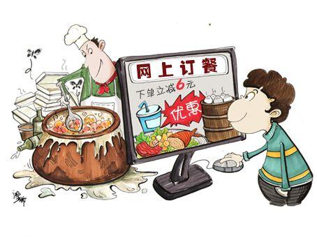河北省食品药品监督管理局发布网络订餐消费提示