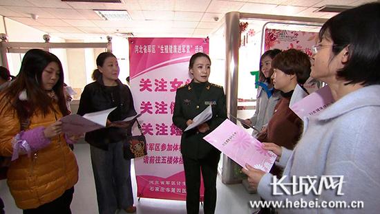 河北省军区组织军人家属免费体检。长城网 李全 摄