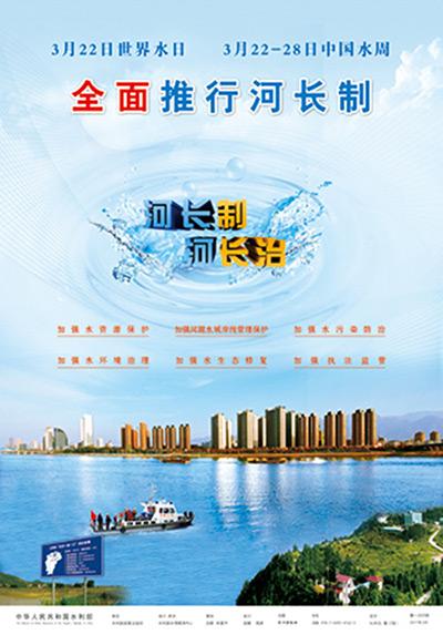 """2017年""""世界水日""""""""中国水周""""活动主题宣传画发布"""