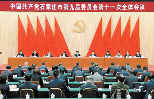 中共石家庄市委举行九届十一次全会