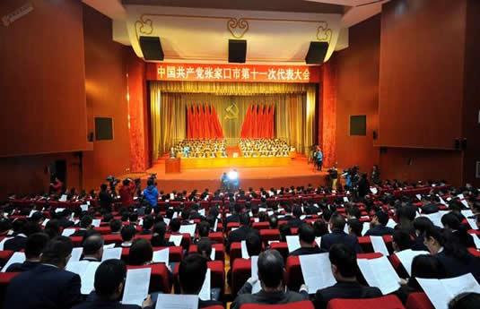 中国共产党张家口市第十一次代表大会开幕