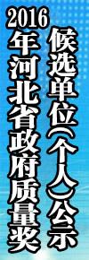 2016年度河北省政府质量奖候选单位(个人)公示