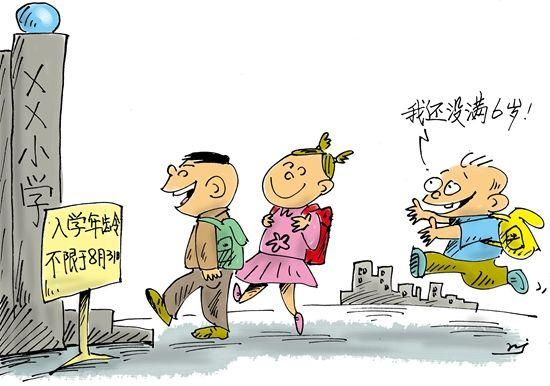孩子入学早晚对成长影响