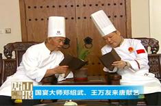 国宴大师郑绍武、王万友来唐献艺