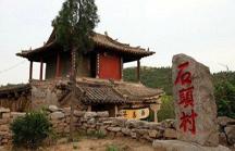 石家庄井陉于家石头村