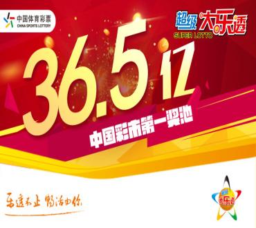 体彩大乐透再送2注超值头奖 奖池升至36.57亿元