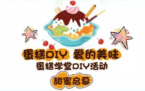 长城网邀您蛋糕DIY
