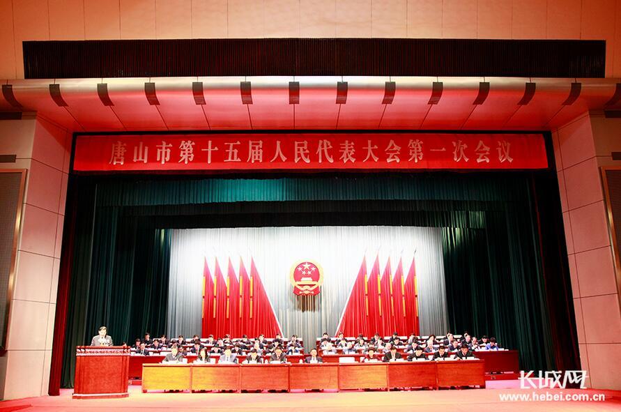 唐山市第十五届人民代表大会开幕