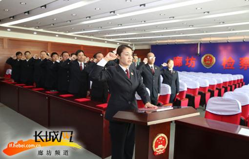 廊坊市检察院举行新任命检察员宣誓仪式