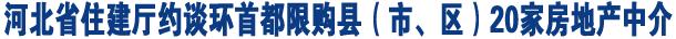 河北省住建厅约谈环首都限购县(市、区)20家房地产中介