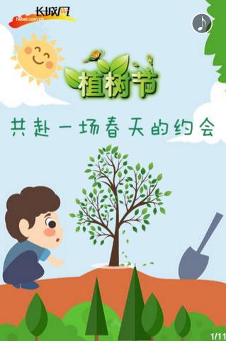 【H5】植树节 共赴一场春天的约会