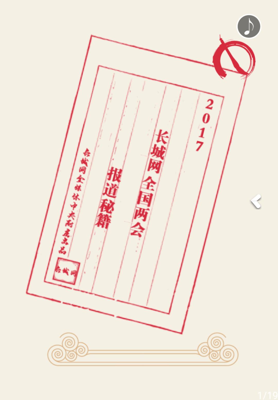 【H5】长城网全国两会报道秘籍