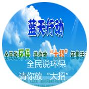 【守护蓝天 我们在行动】活动五 长城论坛活动页