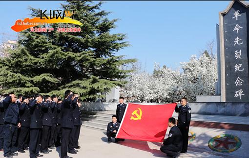 【高清】广平公安清明祭英烈 青年民警宣誓言
