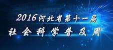 【专题】河北省第11届社会科普周