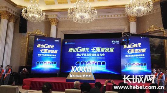 唐山电信发布1000M光宽带 迈入千兆光网新时