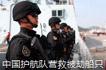 中国护航编队营救被劫外籍货船