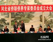 省侨联召开专家委员会成立大会