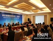 第二届河北省国际智库论坛石家庄举行