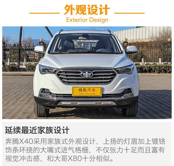 奔腾X40现售价6.68万起可试乘试驾
