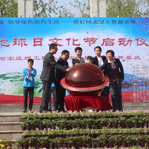 石家庄理工职业学院第十五届科技文化节盛大开幕