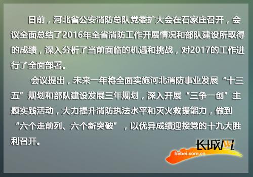 河北省消防总队召开党委扩大会议总结成果部署工作。