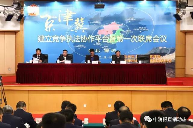 京津冀工商部门建立跨区域联合执法协作机制