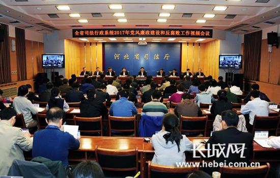 河北省司法行政系统党风廉政建设和反腐败工作视频会议。图片由河北省司法厅提供