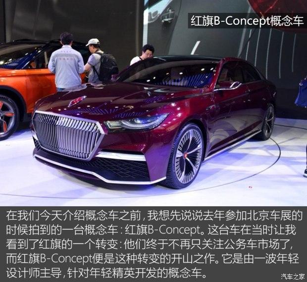 年轻人的红旗梦 红旗U-Concept概念车