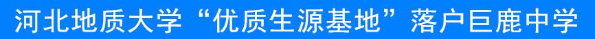 """河北地质大学""""优质生源基地""""落户巨鹿中学"""