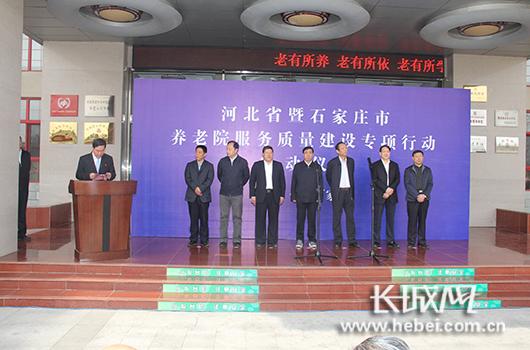 河北省养老院服务质量建设专项行动在石家庄市启动。图片由河北省民政厅提供