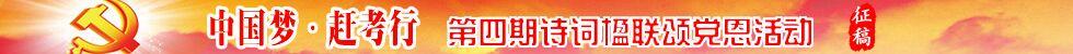 """""""中国梦·赶考行""""第四期诗词楹联颂党恩活动"""