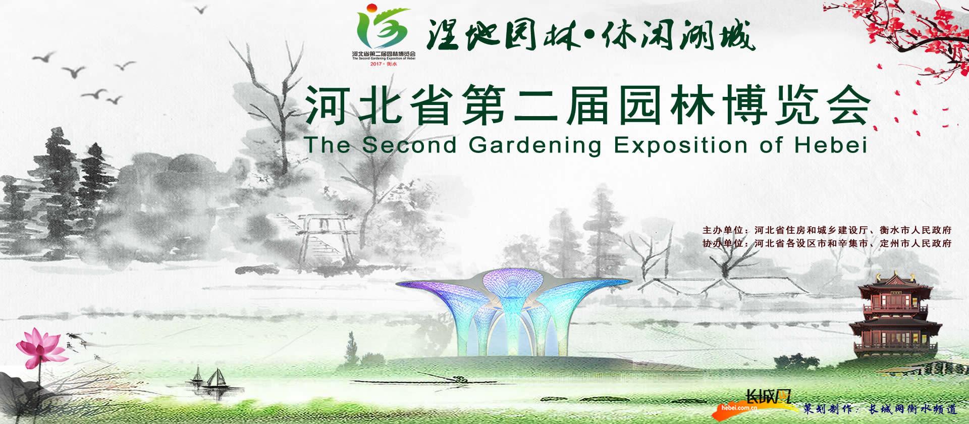 【专题】河北省第二届园博会